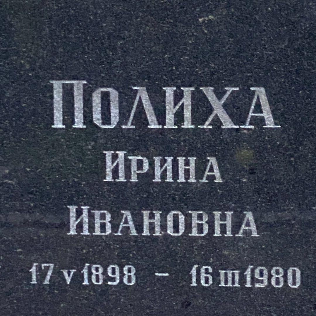 Полиха  Ирина Ивановна poster image