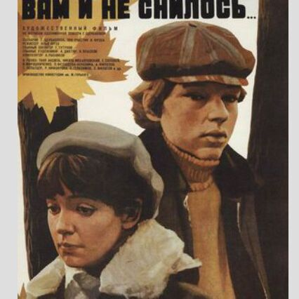 Фильм «Вам и не снилось» 1981 года poster image
