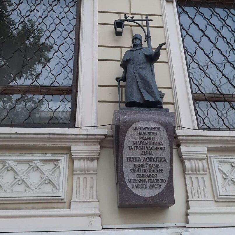 Пам'ятний знак Івану Ізотовичу Ловягіну