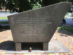 Меморіальна стела герою Радянського Союзу poster image
