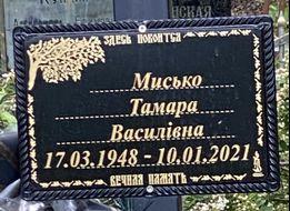 Мисько Тамара Василівна poster image