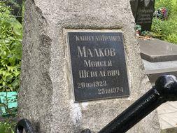 Малков Моисей Шевелевич poster image
