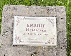 Белінг Наталочка poster image