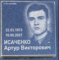 Исаченко  Артур Викторович poster image