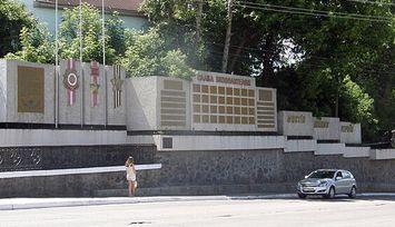 Стіна Слави героям - визволителям poster image