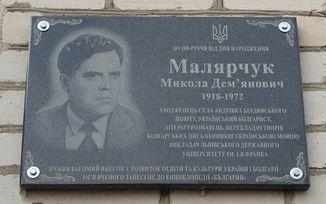 Малярчук  Николай  Демьянович  poster image