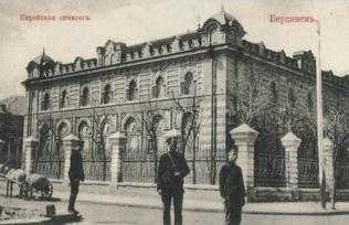 Еврейская синагога, г.Бердянск poster image