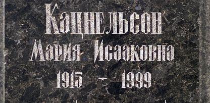 Кацнельсон  Мария Исааковна poster image