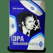 ЕРА ЛОБАНОВСЬКОГО. ДЕВІ АРКАДЬЄВ poster image