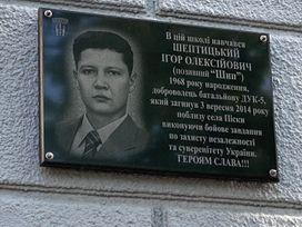 """Шептицький Ігор Олексійович (позивний """"ШИП"""")  poster image"""