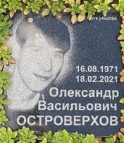 Островерхов  Олександр Васильович poster image