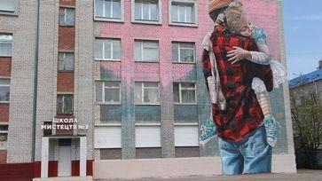 Мурал «Папа с дочкой», г. Запорожье poster image