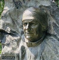 Годзенко (Годзила)  Дмитро Олександрович poster image