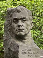 Пантюхин  Иван  Иванович poster image