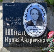 Швец  Ирина Андреевна poster image