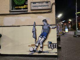"Граффити ""Футболист Валерий Лобановский"" poster image"