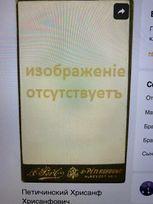Петичинский  Хрисанф Хрисанфович poster image