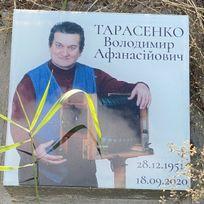 Тарасенко  Володимир Афанасійович poster image