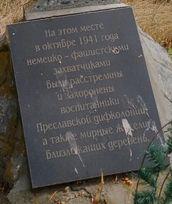 Захоронение воспитанников Преславской дифколонии poster image