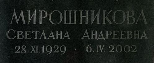 Мирошникова  Светлана Андреевна poster image