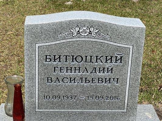 Битюцкий Геннадий Васильевич