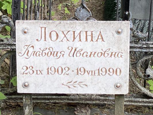 Лохина Клавдия Ивановна