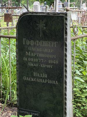 Гоффенберг Олександр Мартинович