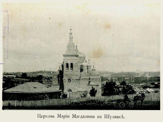 ЦЕРКВА СВ. МАРІЇ МАГДАЛИНИ на Шулявці