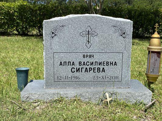Алла Васильевна Сигарева