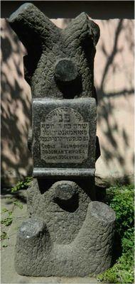 Спасенные надгробья еврейских могил. г.Бердянск