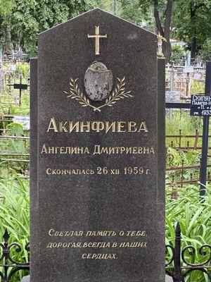 Акинфиева Ангелина Дмитриевна