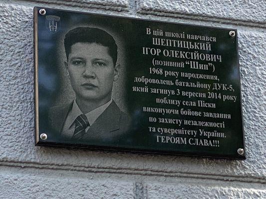"""Шептицький Ігор Олексійович (позивний """"ШИП"""")"""