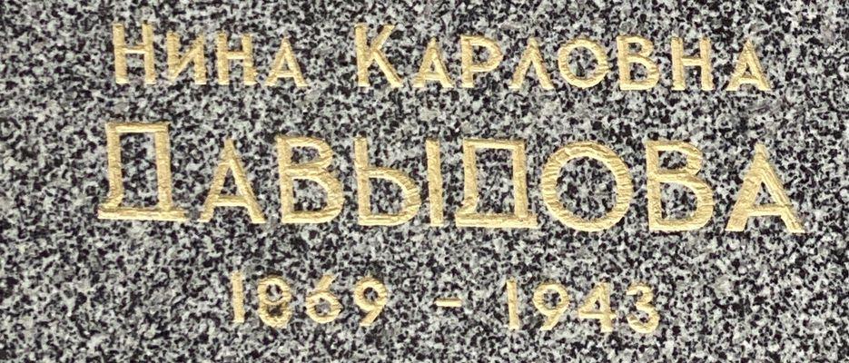 Давыдова Нина Карловна