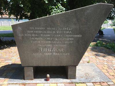 Меморіальна стела герою Радянського Союзу