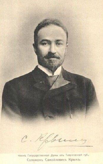 Соломон Самуилович Крым