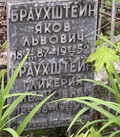 Браухштейн Гликерия Ивановна