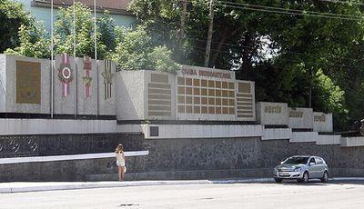 Стіна Слави героям - визволителям