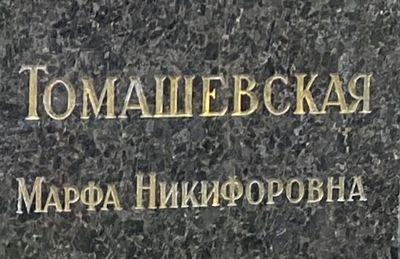 Томашевская Марфа Никифоровна