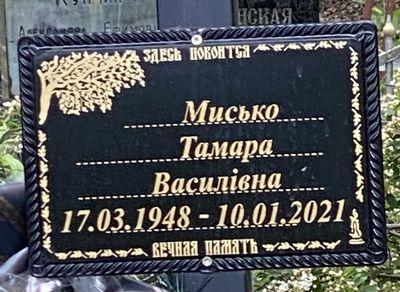 Мисько Тамара Василівна