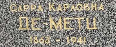 Сарра Карловна Де-Метц