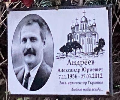 Андреев Александр Юриевич