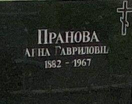 Пранова Алла Гавриловна