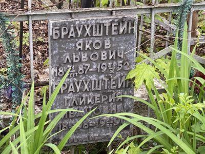 Браухтейн Яков Львович