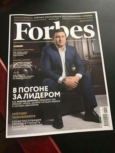 Микитась Максим Викторович