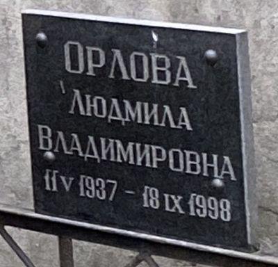 Орлова Людмила Владимировна