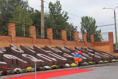 Памятник армянскому алфавиту, г.Запорожье