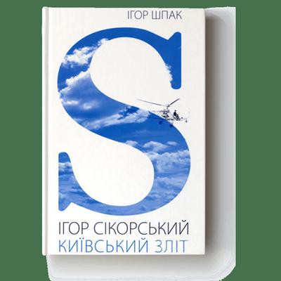 Книга: Ігор Сікорський. Киїіський зліт.