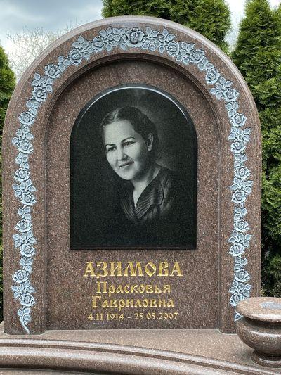 Азимова Прасковья Гавриловна