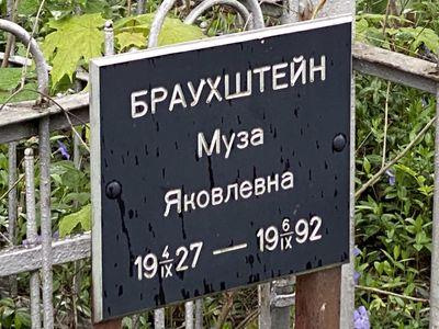 Браухтейн Муза Яковлевна