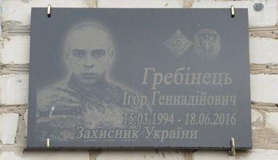 Ігор Геннадійович Гребінець